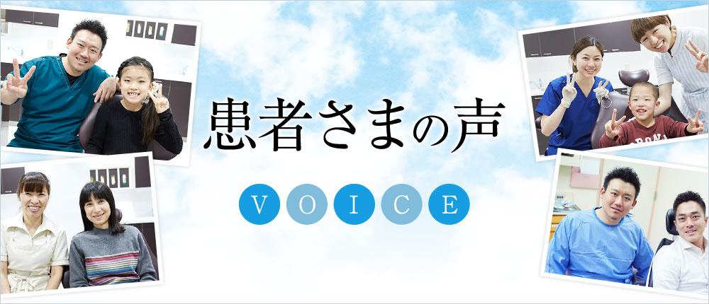 コウノ歯科医院の口コミ評判アンケート